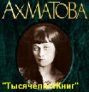 КНИГИ Ахматовой А.