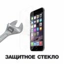Защитное стекло для Apple iPhone 6S Plus (5.5«)