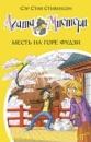 Книга «Месть на горе Фудзи» том 24 серии «Агата Мистери». Автор - Сэр Стив Стивенсон.