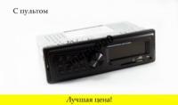 Автомагнитола CDX-GT 6304 USB MP3 FM магнитола