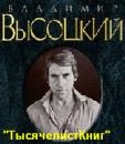 КНИГИ Высоцкого Владимира