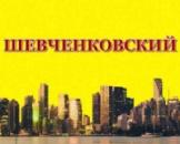 Шевченковский - Бабушкинский