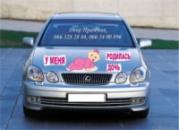 Магнитный набор на машину «У меня родилась дочь»