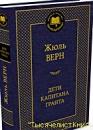 Книга «Дети капитана Гранта» серии «Мировая классика» изд. «Азбука». Автор - Жюль Верн.