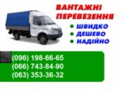 Вантажні перевезення Луцьк - область - Україна!