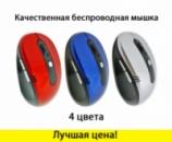 Беспроводная оптическая мышка мышь G 108