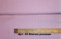 Ткань хлопок 100% Арт №34 «Клетка розовая»