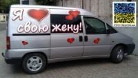 Оформление автомобиля к выписке из роддома в Днепропетровске