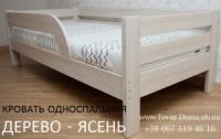 Кровать односпальная недорогая (ясень)