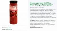 Средство д/ванн Cherry & Pomegranate 450г