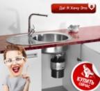 ❤Смеситель на ☞Кухню | Кухонные ♛Мойки | Смеситель Для Мойки | $Цена Купить Установить