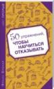 ПСИХОЛОГИЯ - 50 упражнений, чтобы научиться отказывать.