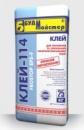 Клей-114 Зима(от 0 градусов), для крепления и армирования сеткой фасадных пенополистирольных плит, 25 кг