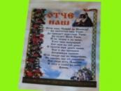 Салфетка ритуальная «Дева»