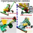 Протравитель семян  ПК-20-02 «СУПЕР»