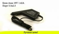 Автомобильное зарядное для ноута ASUS 19V 3.42A