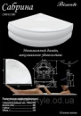 Угловая ванна Bisante Сабрина 1500х1500х560 мм