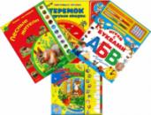 Детские книжки, раскраски