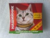 Противоблошиный ошейник «Хелп» для котов
