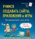 Книга «Учимся создавать сайты, приложения и игры». Автор - Уитни Д., изд. «Питер».