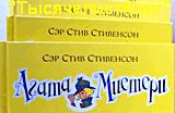 КНИГИ «Агата Мистери» на русском «АЗБУКА»