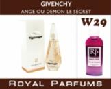 Givenchy ANGE OU DEMON LE SECRET. Живанши АНГЕЛЫ И ДЕМОНЫ ЛЯ СЕКРЕТ 100мл.