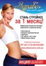 Программы уменьшения объёмов тела