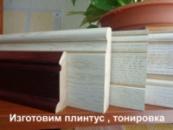 Плинтус деревянный под заказ, производство, тонировка