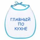 Слюнявчик (габардин, тесьма)