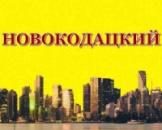 Новокодацкий - Ленинский