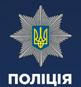 Відзнаки та жетони для поліції України