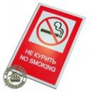 Табличка «Не курить» (картон)