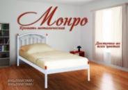 Металлическая кровать «Монро»
