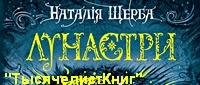 КНИГИ цикла «Лунастры» на украинском языке