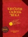 Книга «Квидиш сквозь века» (рус. яз.). Автор - Роулинг Д., изд. «Махаон».