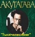 КНИГИ Акутагавы Р.