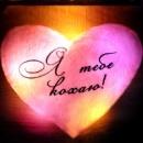 Светящаяся Подушка – Сердце «Я тебе кохаю»