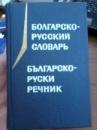 Карманный болгарско-русский словарь М. А. Леонидова