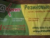 Печать баннеров плотностью 440 г/м2, 520 г/м2