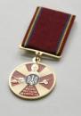 Медаль За волю честь та мужність