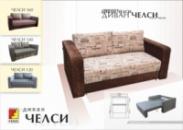 Кресло-кровать Челси