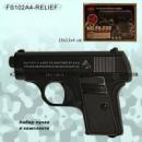 Детский пистолет металл-пластик FS102A4-Relief