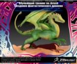Обучающий видео тренинг по zbrush - Создание фантастического дракона