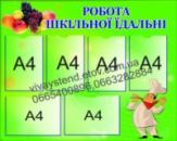 Стенд «Робота шкільної їдальні» Донецк