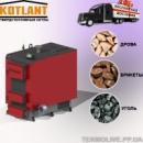 Твердотопливный котёл длительного горения Котлант ПР 80 кВт (Kotlant Primek)