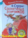 КНИГИ Нестайко В.