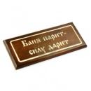 Табличка резная «Баня парит, силу дарит»