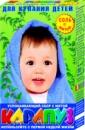 Сіль дитяча для ванн М'ята, 500 г, Соль детская для ванн Мята
