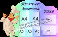Стенд«Приятного аппетита и меню» в Донецке