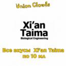 Тест пак 22 жидкости по 10 мл на ароматизаторах Xi'an Taima